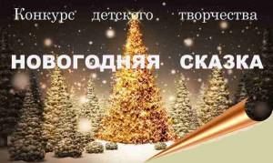 новогодняя-сказка